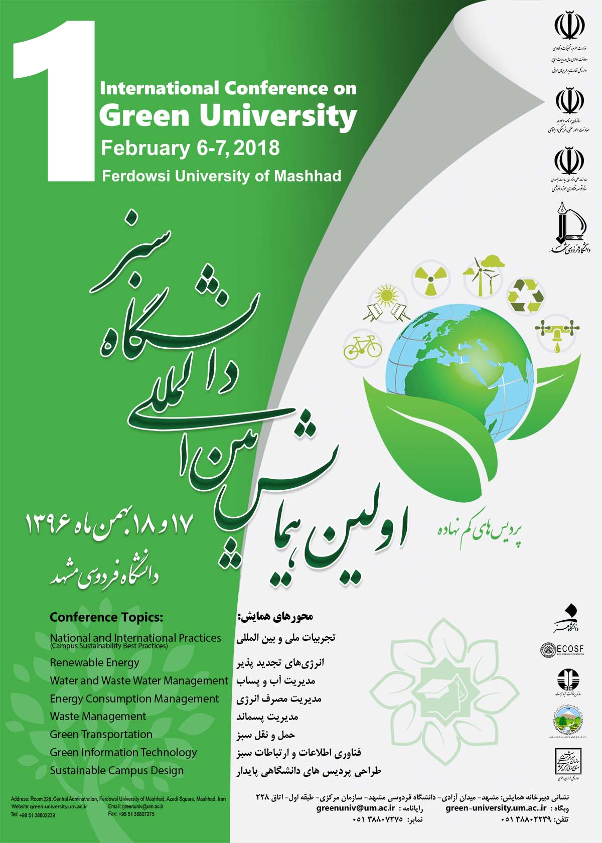 First international Green University Conference